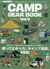 [해외]CAMP GEAR BOOK VOL.4