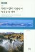 현대 북한의 식량난과 협동농장 개혁(개정판)(양장본 HardCover)