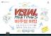 비주얼 미팅(Visual Meetings)(에이콘 프리젠테이션 시리즈)