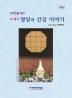 21세기 영양과 건강이야기(교양인을 위한)(5판)