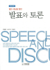 발표와 토론(열린 세상을 향한)(3판)