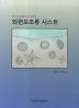 와편모조류 시스트(해양 미소생물의 신비 세계 1)