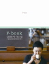F book 신경옥이 사는 법