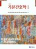 기본간호학. 1(3판)