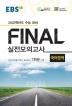 고등 국어영역 Final 실전모의고사(2021)(2022 수능대비)(EBS)