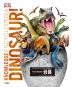 지식의 백과사전: 공룡(양장본 HardCover)