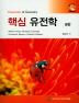 핵심유전학(9판)