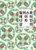 일러스트레이터 디자인 강의(10년차 디자이너에게 1:1로 배우는)