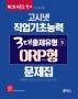 NCS 직업기초능력 3대출제유형. 3: ORP형 문제집(2020)(고시넷)