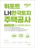 LH 한국토지주택공사 NCS 실전 봉투 모의고사(2019 하반기)(위포트)