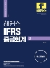 IFRS 중급회계. 2(2022)(해커스)