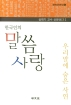 한국인의 말씀 사랑(심재기 교수 산문선 1)