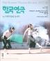 한국연극(2020년 6월호)