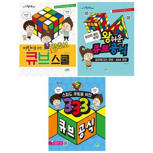 어린이를 위한 큐브 공식 전3권 세트(노트 증정) : 왕초보 큐브 스쿨+왕쉬운 큐브 공식+스피드 큐빙을 위한