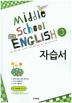 중학 영어3 자습서(이병민)(2015)(CD1장포함)