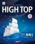 고등 화학1 세트(2018)(High Top(하이탑))(개정판)(전3권)