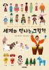 세계와 만나는 그림책(초등학생이 보는 지식정보그림책 9)(양장본 HardCover)