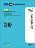 고졸 검정고시 과학(2019)(EBS 합격예감)