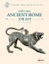 위대하고 찬란한 고대 로마(손바닥 박물관 시리즈 1)