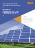 신재생에너지 태양광발전 실무(개정판)