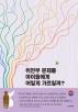 위안부 문제를 아이들에게 어떻게 가르칠까?: 한국 편