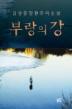 부랑의 강(3판)