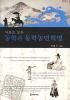 동학과 동학농민혁명(사료로 보는)(양장본 HardCover)