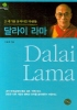 달라이 라마(에버그린문고 34)