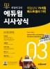 에듀윌 시사상식(2021년 3월호)(취업에 강한)