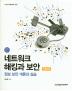 네트워크 해킹과 보안(개정판 3판)(IT CookBook 208)