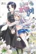 나와 호랑이님. 19(시드노벨(Seed Novel))