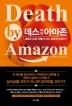 데스 바이 아마존(Death by Amazon)