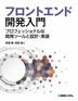 [해외]フロントエンド開發入門 プロフェッショナルな開發ツ-ルと設計.實裝