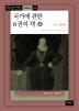 국가에 관한 6권의 책. 4: 국가 행정론(한국연구재단총서 학술명저번역 533)(양장본 HardCover)