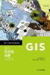 GIS(짧은 지리학 개론 시리즈)