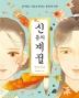 신들의 계절 컬러링북