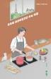 프랑스식 자취 요리: 모쪼록 최선이었으면 하는 마음(띵 시리즈 4)