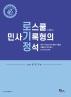 로스쿨 민사기록형의 정석(2판)