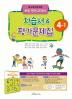 초등 영어 교과서 4-1 자습서&평가문제집(2018)(새 교과서에 맞춘)(CD1장포함)