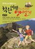 착한 여행영어일기: 남미편(Pure and Simple English Travel Diary)(토마스와 앤더스의)(착한 영어 시리즈