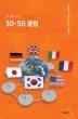 30-50 클럽(한국문학사 작은책 시리즈 13)