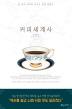 커피 세계사