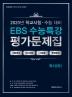 고등 독서(하) 평가문제집(2020)(2021 수능대비)(EBS 수능특강)