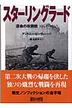 [해외]スタ―リングラ―ド 運命の攻圍戰1942-1943