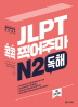 JLPT 콕콕 찍어주마 N2 독해(4판)