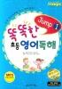 똑똑한 초등영어독해 JUMP. 1(매직(magic) 시리즈)