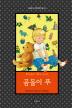 곰돌이 푸(보물창고 세계명작전집 13)