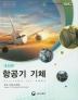 항공기 기체. 1:기체구조/판금)(개정판)