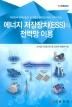 에너지 저장장치(ESS)의 전력망 이용