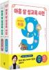 아홉 살 성교육 사전: 여자아이 세트(몸+마음)(전2권)